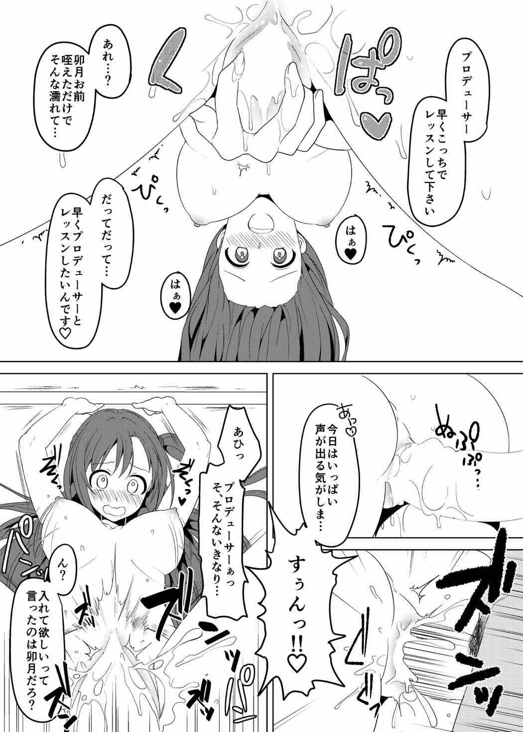Perfect Communication 8