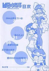 Kyouakuteki Shidou Selection 6