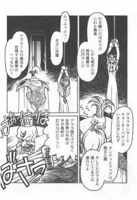 Kyouakuteki Shidou Selection 9
