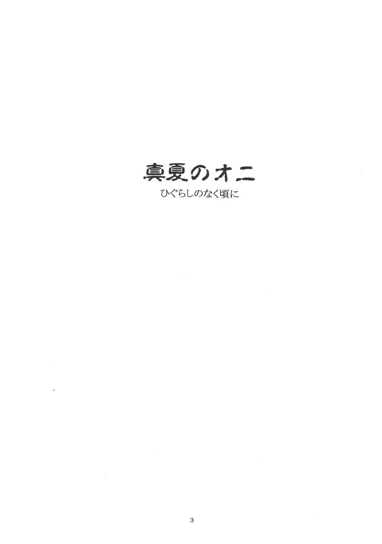 Manatsu no Oni 1