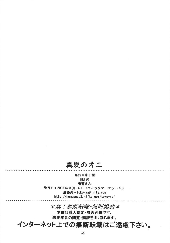 Manatsu no Oni 54