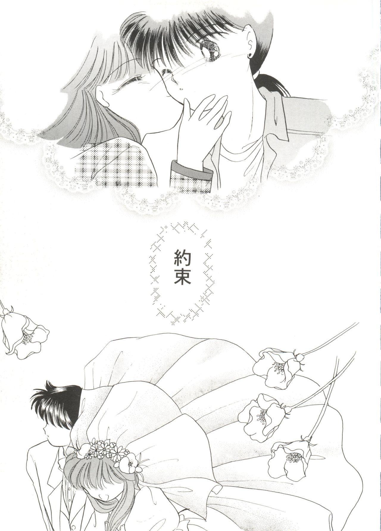 Bishoujo Doujin Peach Club - Pretty Gal's Fanzine Peach Club 9 106