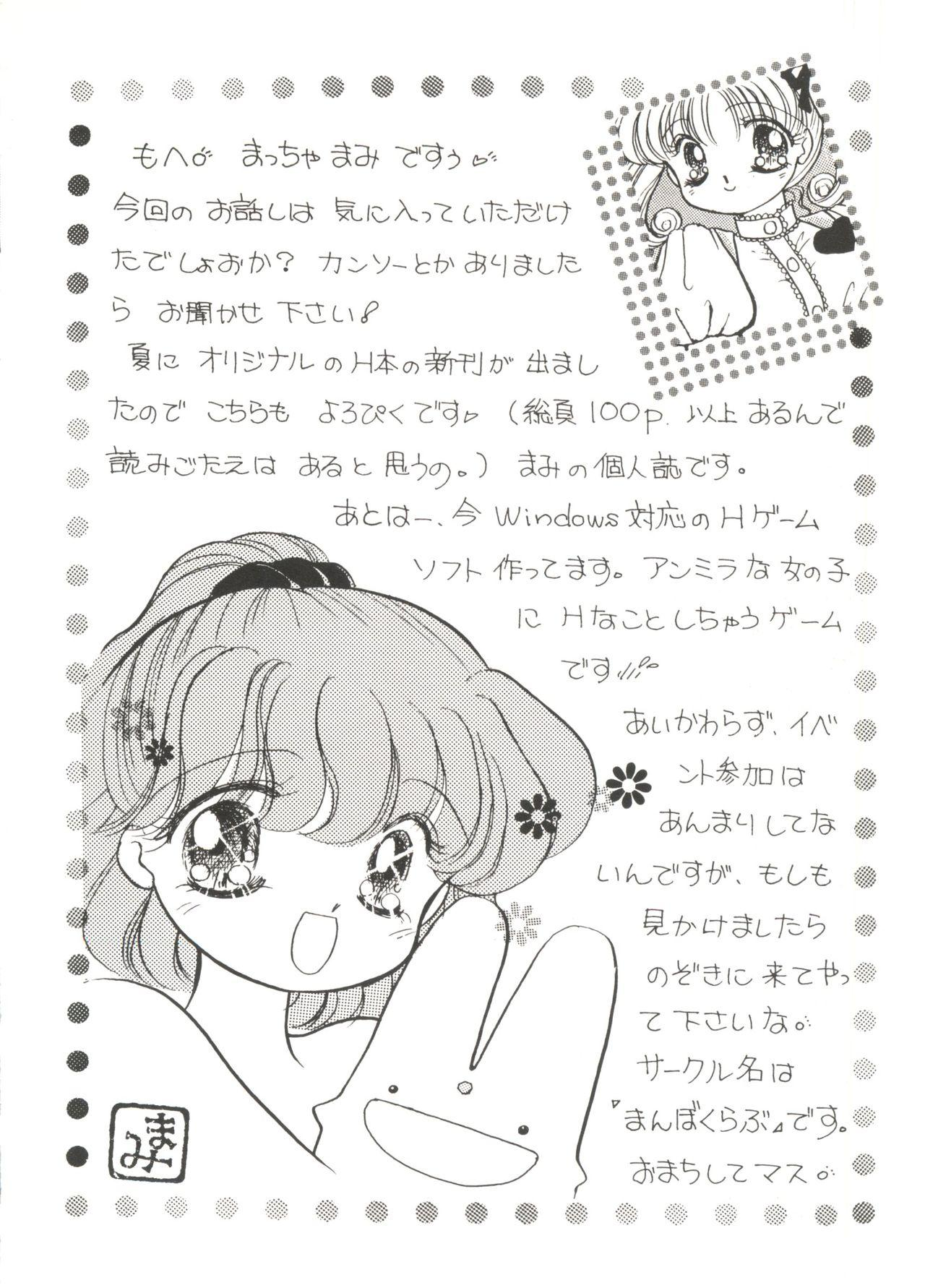 Bishoujo Doujin Peach Club - Pretty Gal's Fanzine Peach Club 9 107