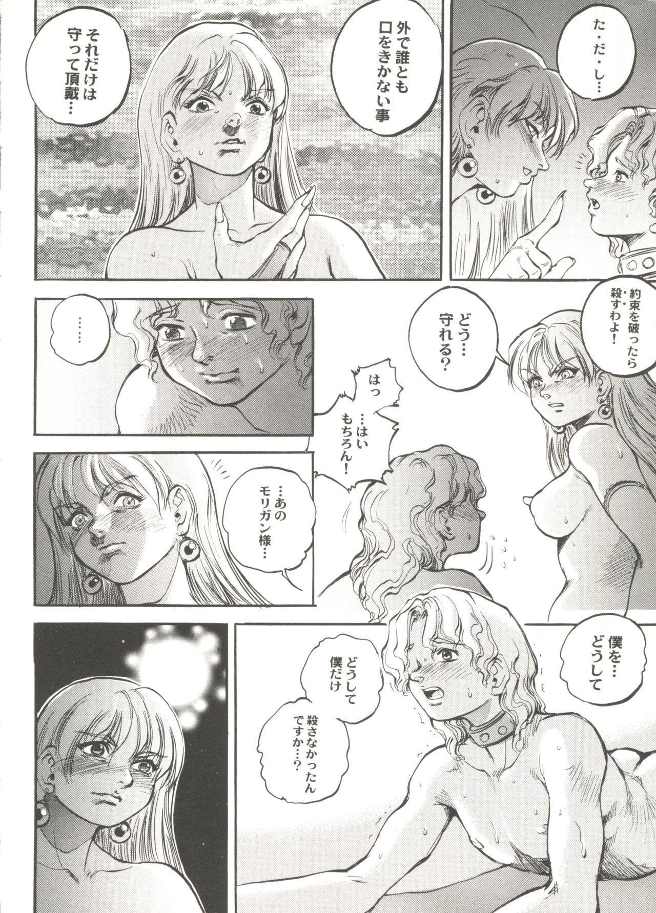 Bishoujo Doujin Peach Club - Pretty Gal's Fanzine Peach Club 9 135