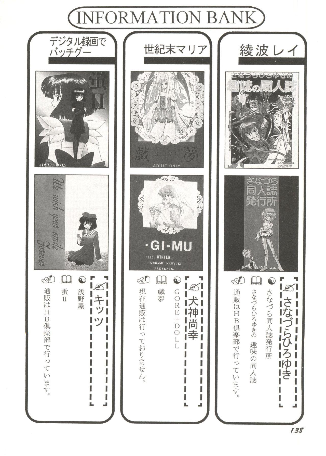 Bishoujo Doujin Peach Club - Pretty Gal's Fanzine Peach Club 9 139