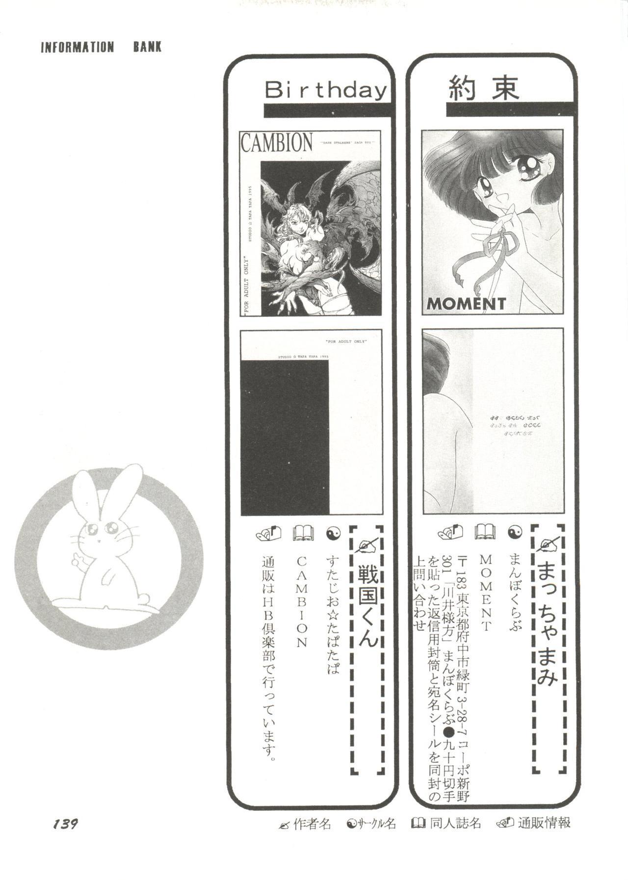 Bishoujo Doujin Peach Club - Pretty Gal's Fanzine Peach Club 9 140