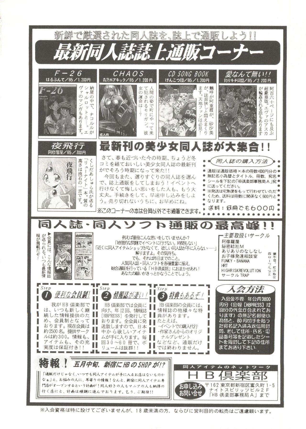 Bishoujo Doujin Peach Club - Pretty Gal's Fanzine Peach Club 9 141