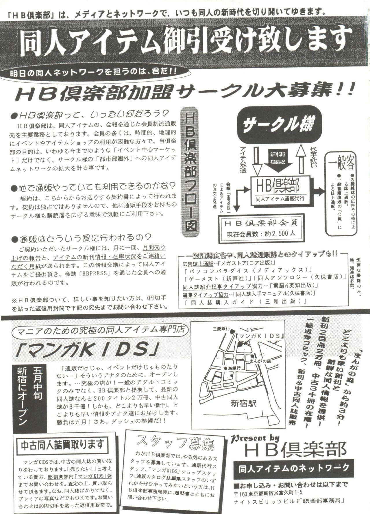 Bishoujo Doujin Peach Club - Pretty Gal's Fanzine Peach Club 9 142