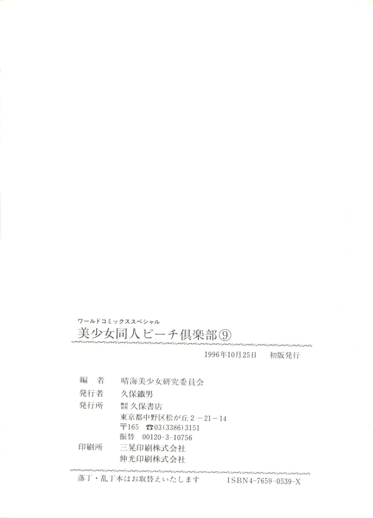 Bishoujo Doujin Peach Club - Pretty Gal's Fanzine Peach Club 9 143