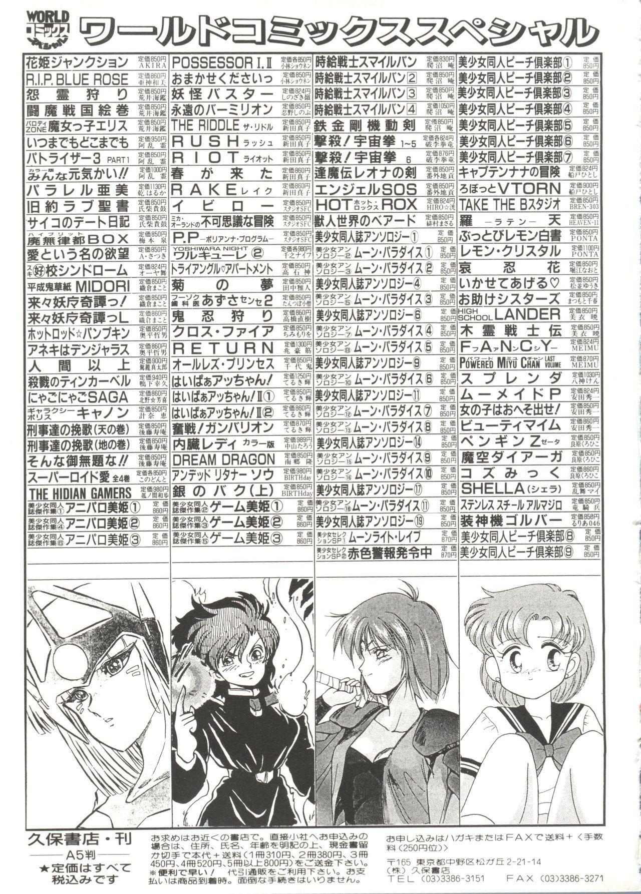 Bishoujo Doujin Peach Club - Pretty Gal's Fanzine Peach Club 9 144
