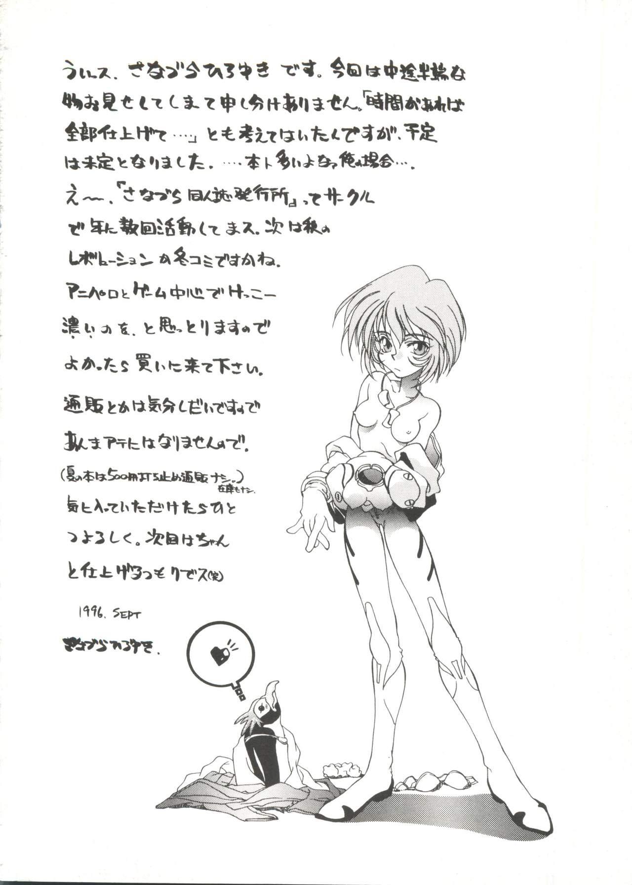 Bishoujo Doujin Peach Club - Pretty Gal's Fanzine Peach Club 9 15