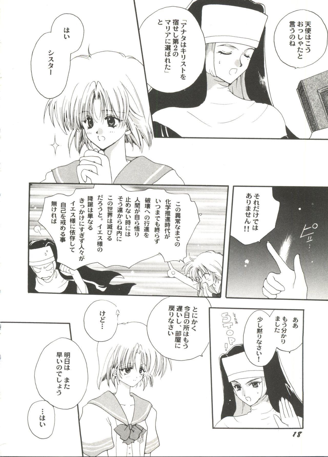 Bishoujo Doujin Peach Club - Pretty Gal's Fanzine Peach Club 9 19