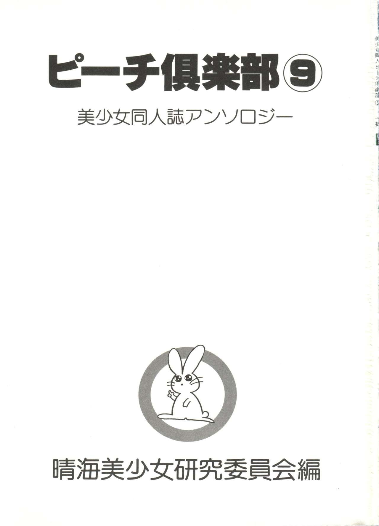 Bishoujo Doujin Peach Club - Pretty Gal's Fanzine Peach Club 9 2