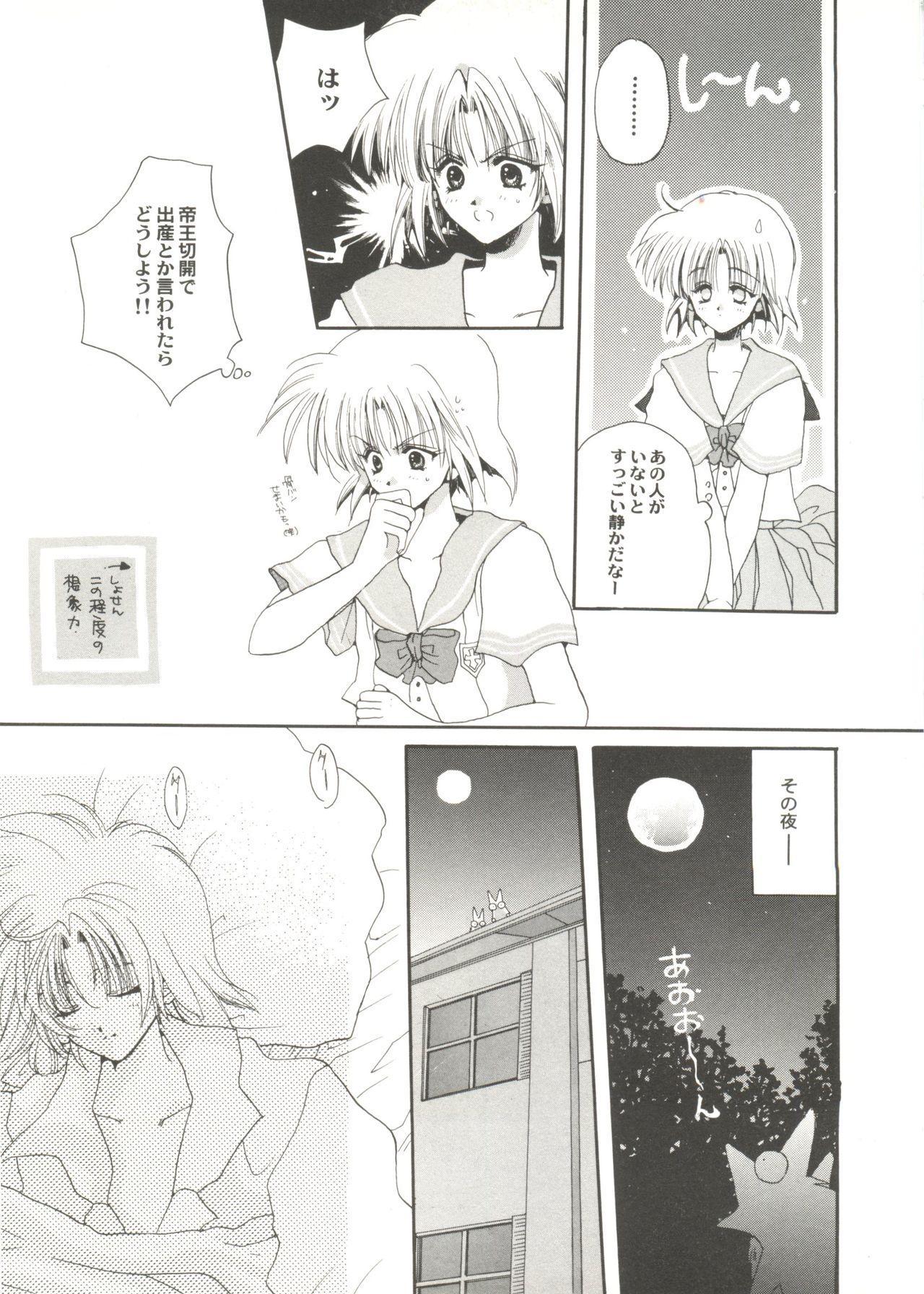 Bishoujo Doujin Peach Club - Pretty Gal's Fanzine Peach Club 9 38