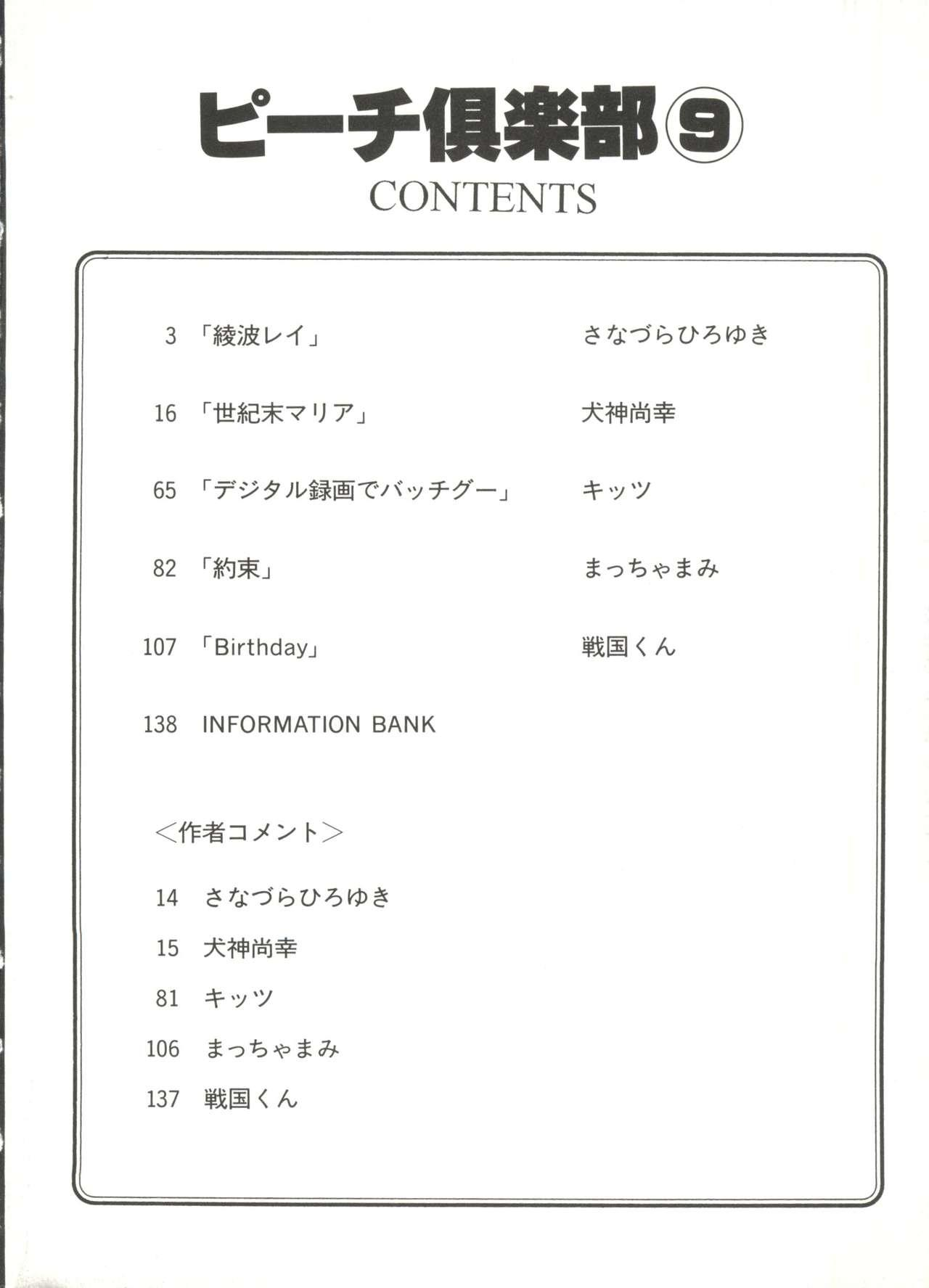 Bishoujo Doujin Peach Club - Pretty Gal's Fanzine Peach Club 9 3