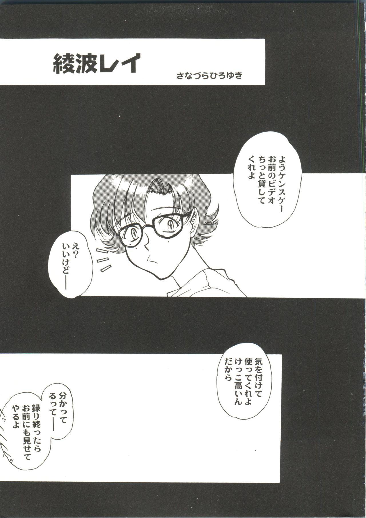 Bishoujo Doujin Peach Club - Pretty Gal's Fanzine Peach Club 9 4