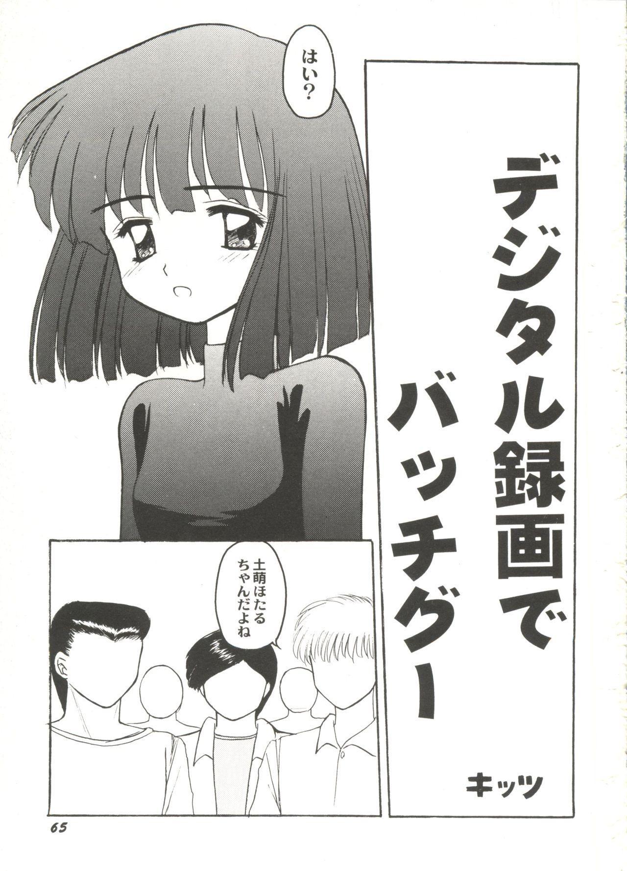 Bishoujo Doujin Peach Club - Pretty Gal's Fanzine Peach Club 9 66
