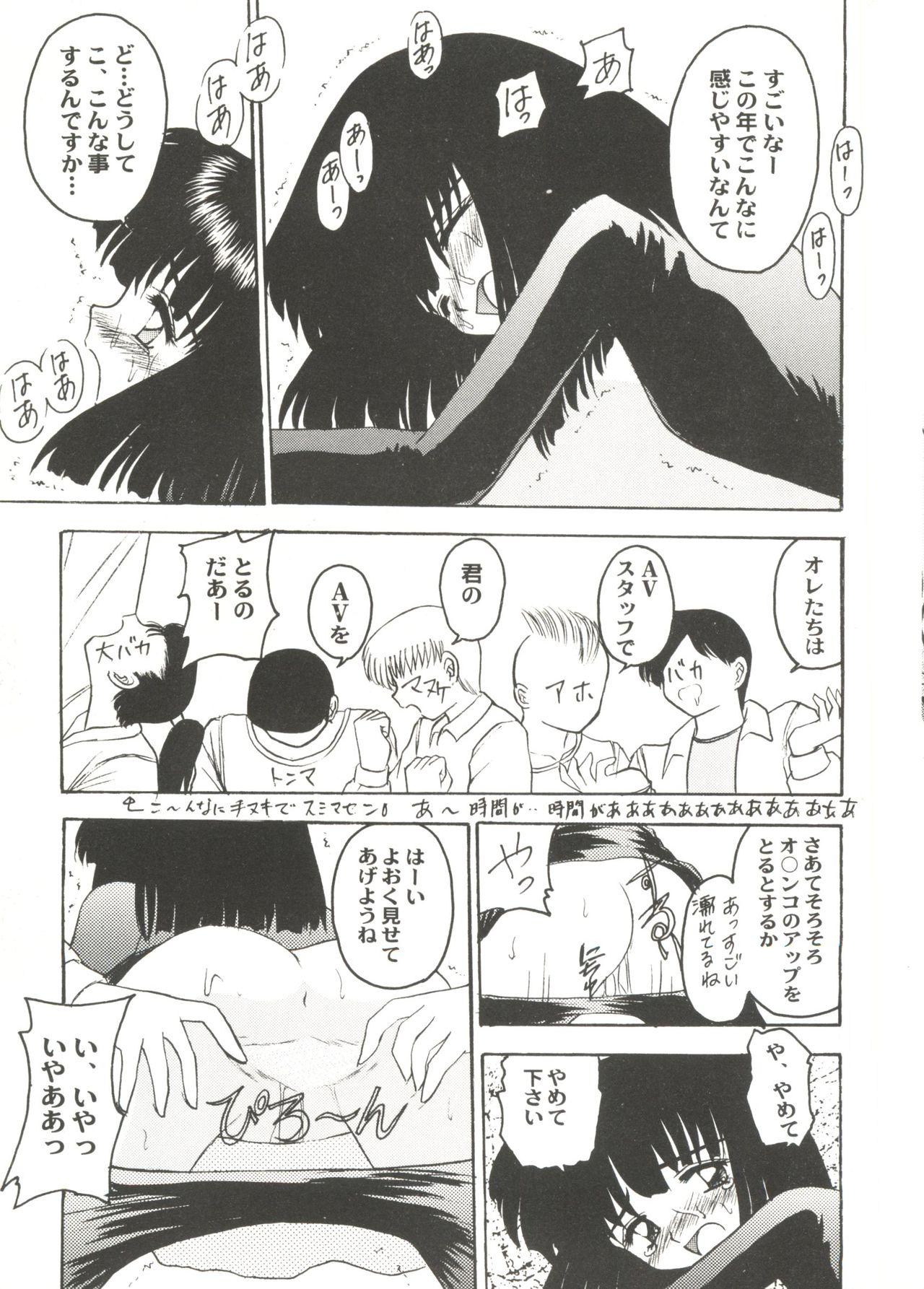 Bishoujo Doujin Peach Club - Pretty Gal's Fanzine Peach Club 9 68