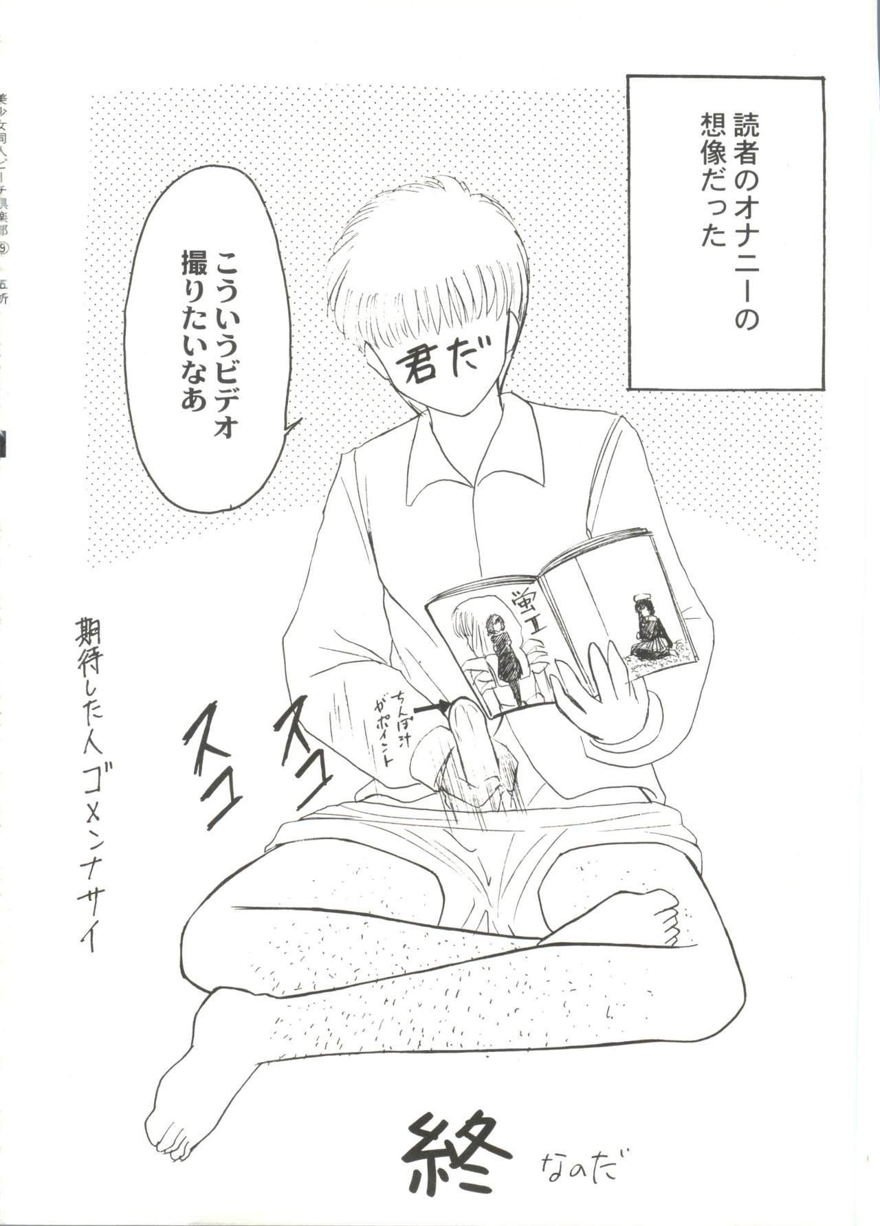 Bishoujo Doujin Peach Club - Pretty Gal's Fanzine Peach Club 9 81