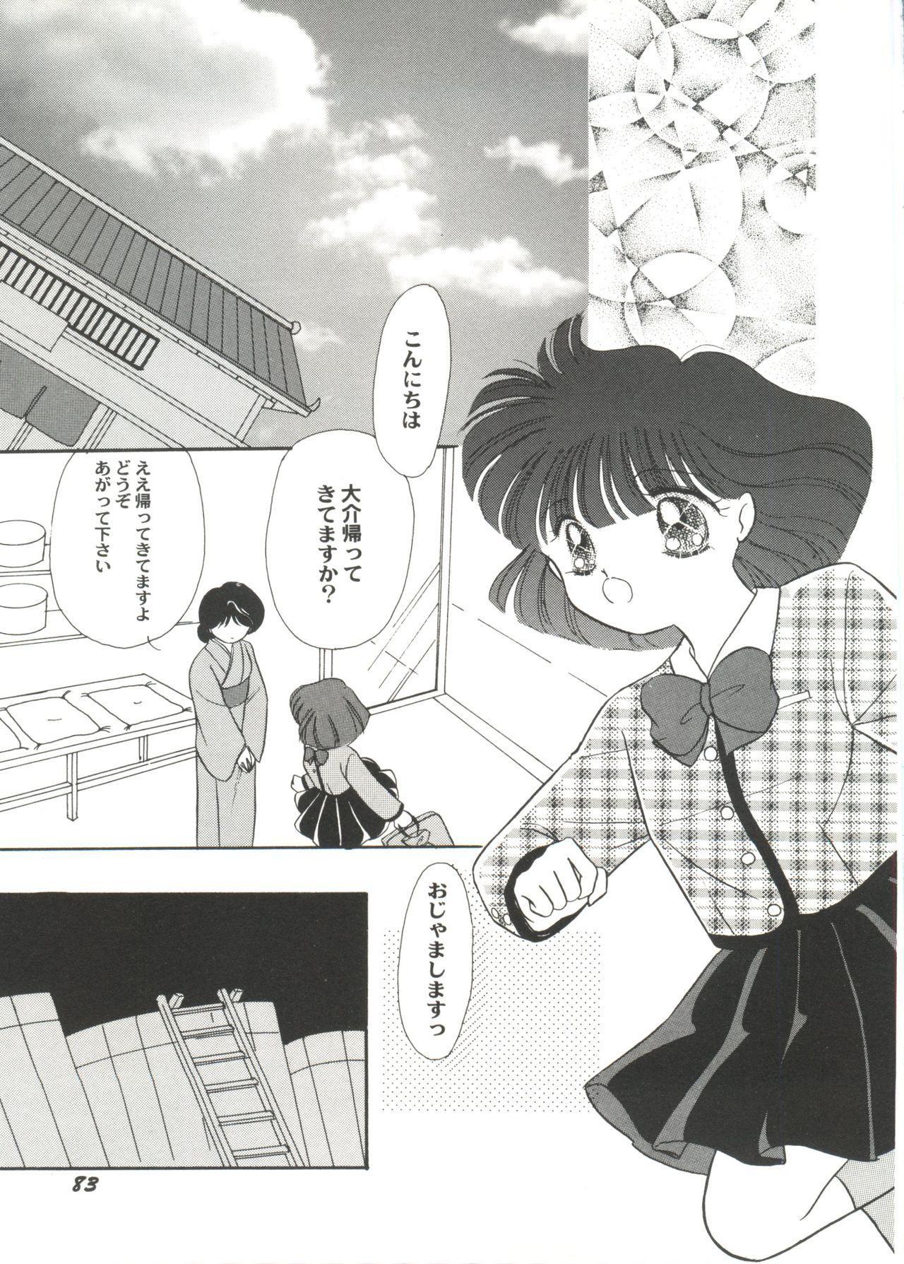 Bishoujo Doujin Peach Club - Pretty Gal's Fanzine Peach Club 9 84