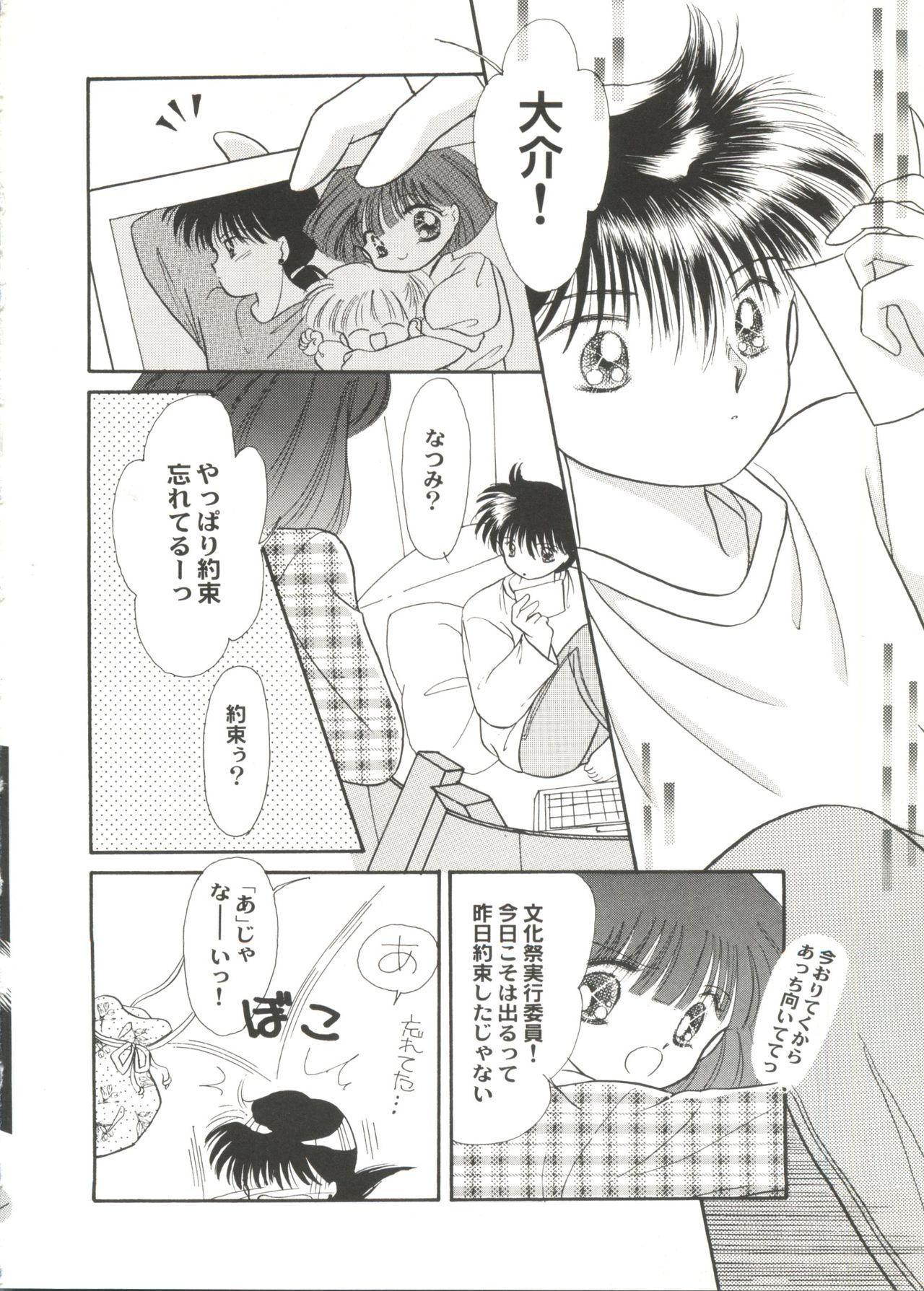 Bishoujo Doujin Peach Club - Pretty Gal's Fanzine Peach Club 9 85