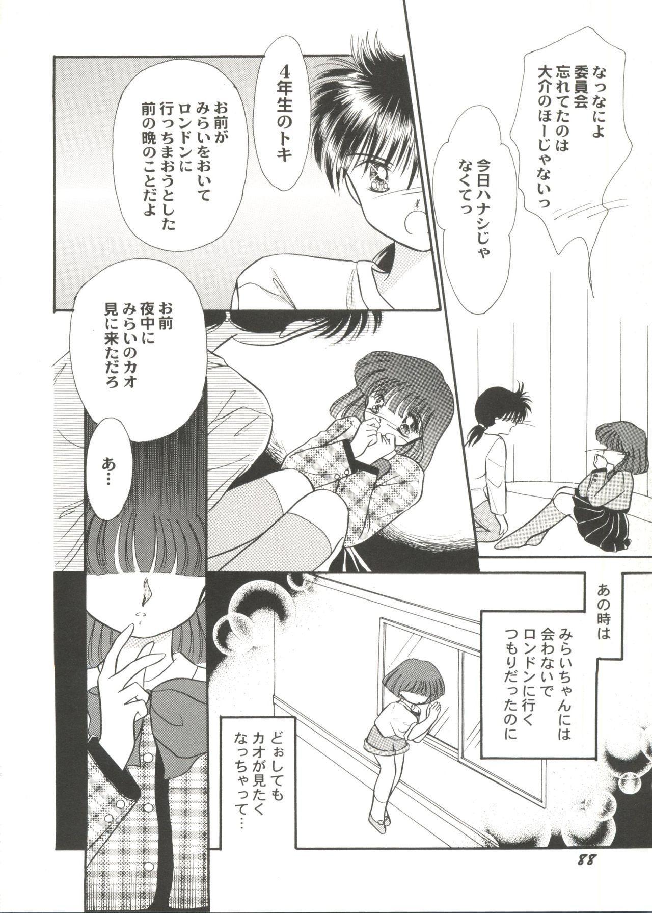 Bishoujo Doujin Peach Club - Pretty Gal's Fanzine Peach Club 9 89