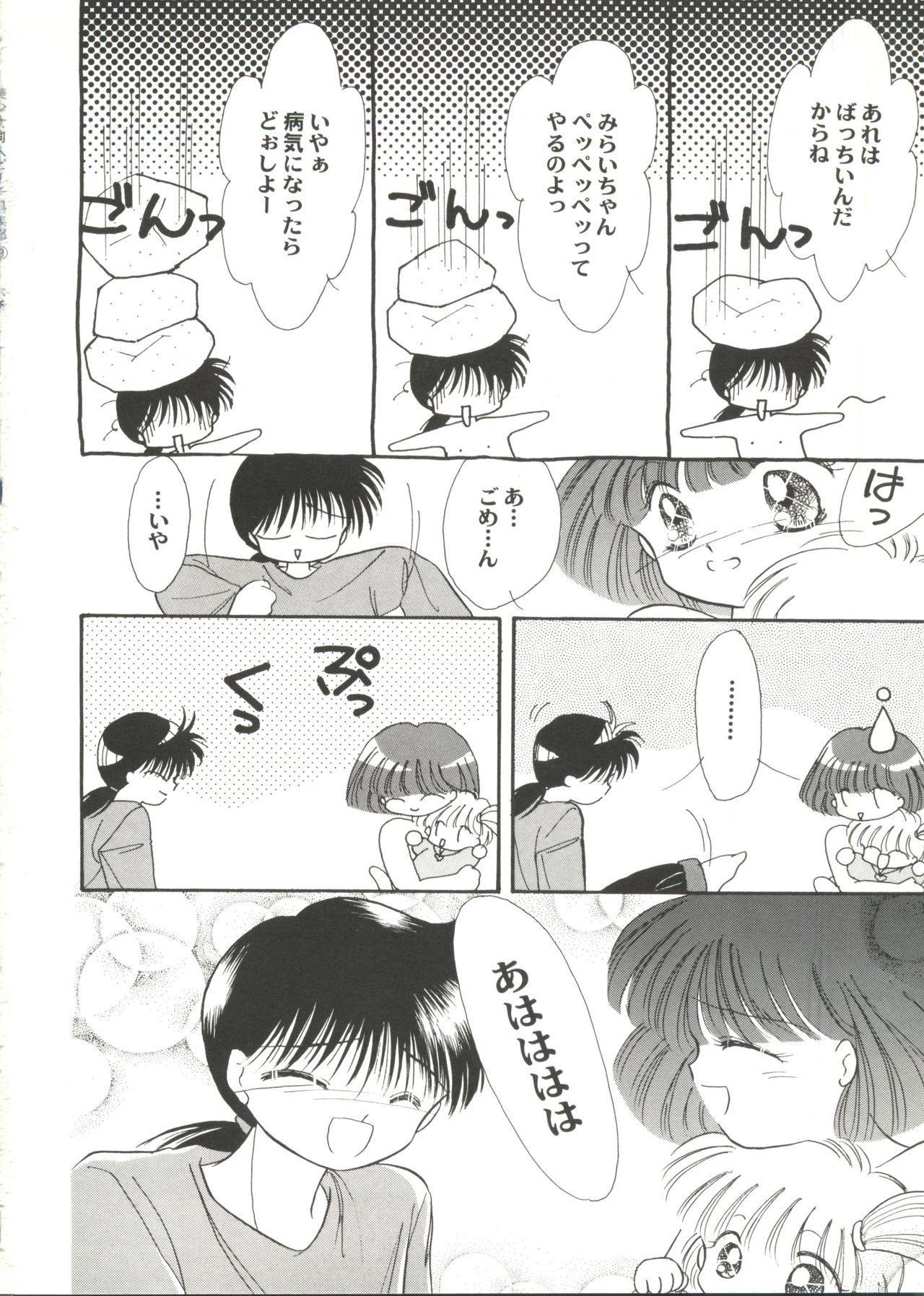 Bishoujo Doujin Peach Club - Pretty Gal's Fanzine Peach Club 9 97