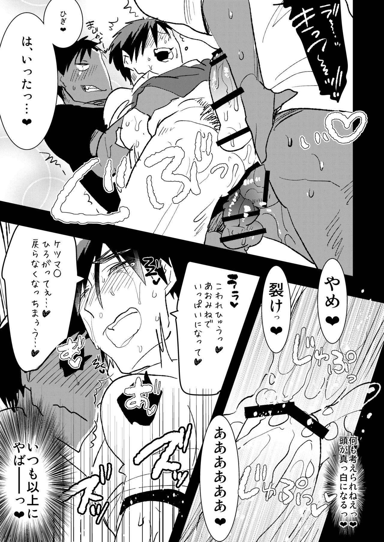 [archea (Sasagawa Nagaru)] Otona no Aomine-kun to (Seiteki ni) Asobou (Kuroko no Basuke) [Digital] 17