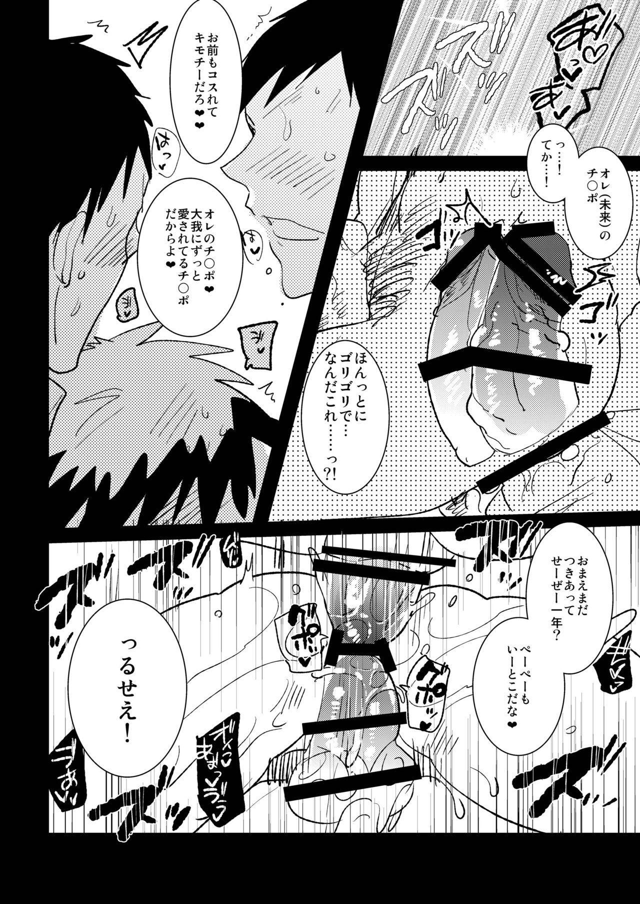[archea (Sasagawa Nagaru)] Otona no Aomine-kun to (Seiteki ni) Asobou (Kuroko no Basuke) [Digital] 18