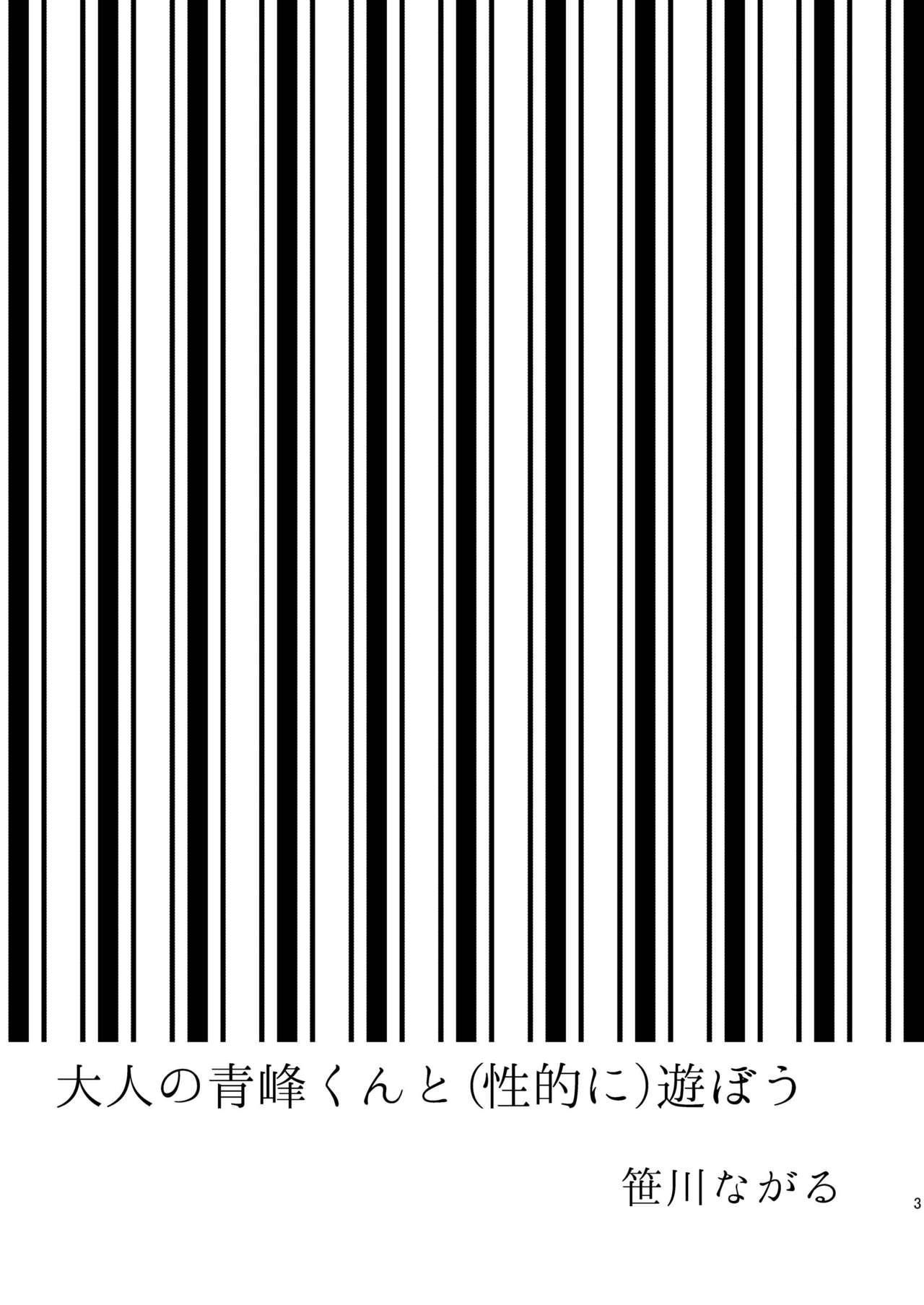 [archea (Sasagawa Nagaru)] Otona no Aomine-kun to (Seiteki ni) Asobou (Kuroko no Basuke) [Digital] 1