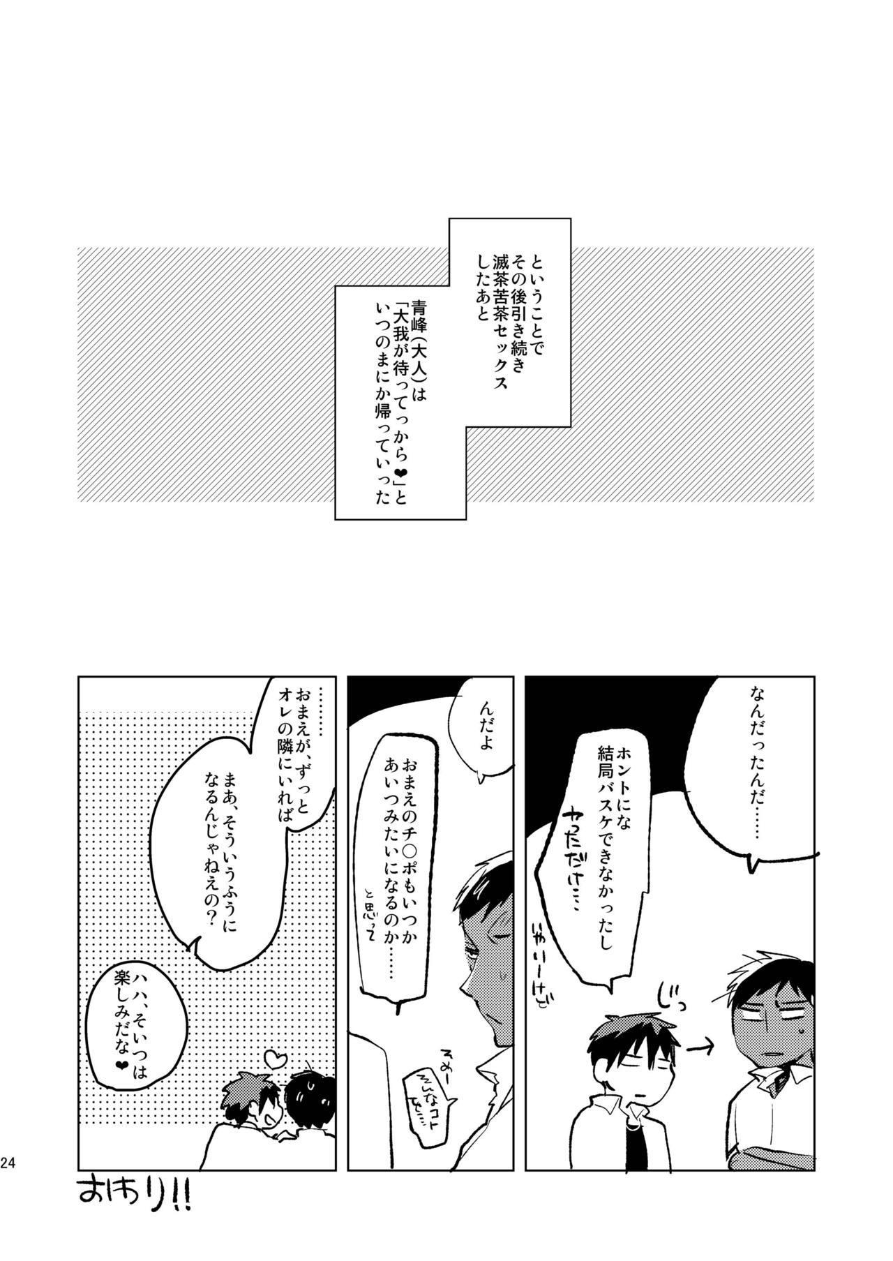 [archea (Sasagawa Nagaru)] Otona no Aomine-kun to (Seiteki ni) Asobou (Kuroko no Basuke) [Digital] 22