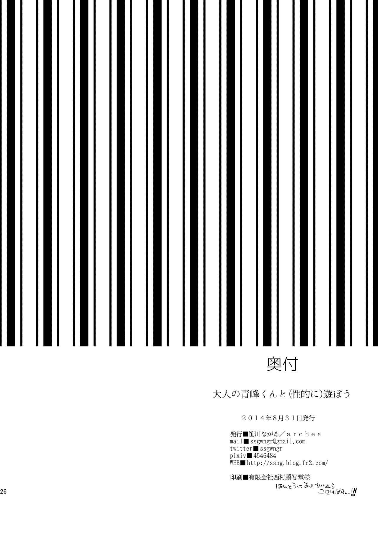 [archea (Sasagawa Nagaru)] Otona no Aomine-kun to (Seiteki ni) Asobou (Kuroko no Basuke) [Digital] 24