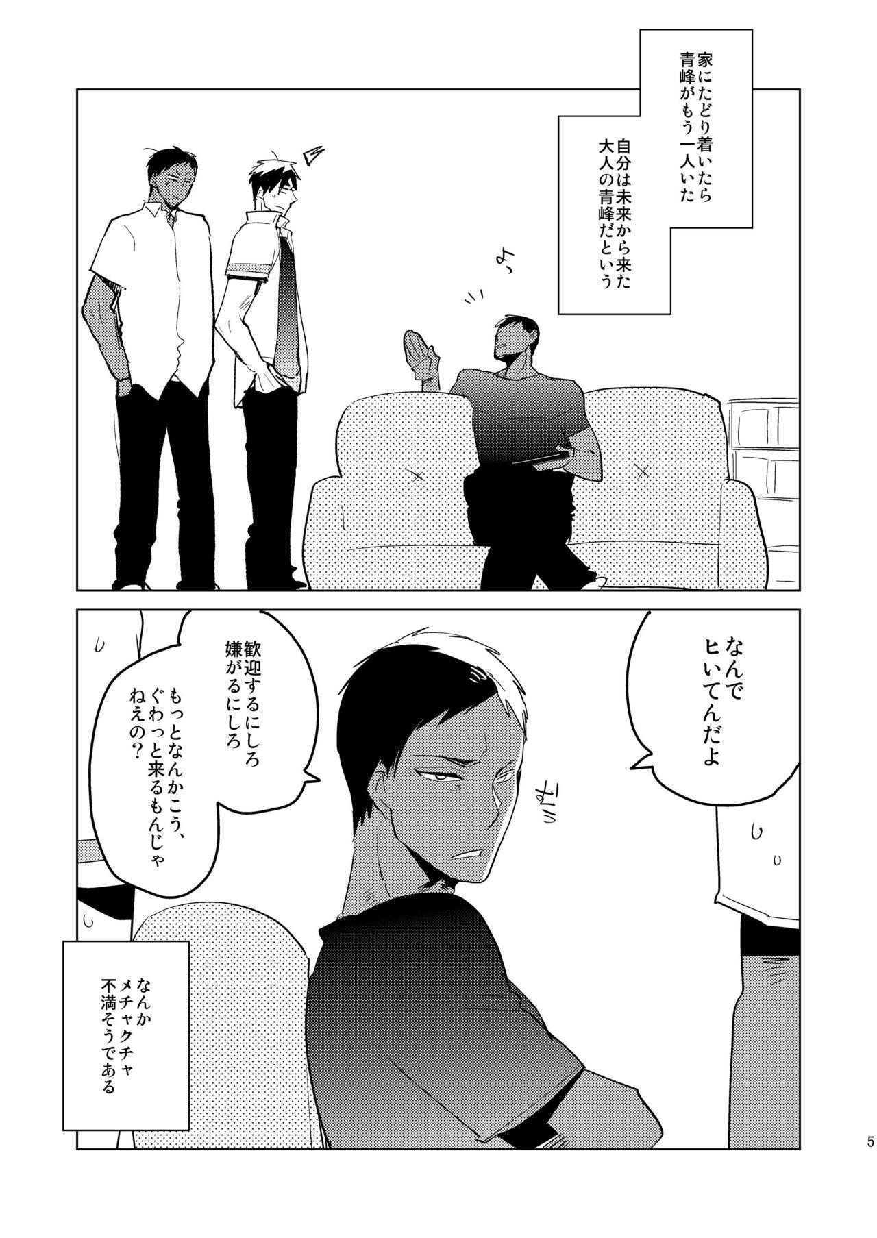 [archea (Sasagawa Nagaru)] Otona no Aomine-kun to (Seiteki ni) Asobou (Kuroko no Basuke) [Digital] 3