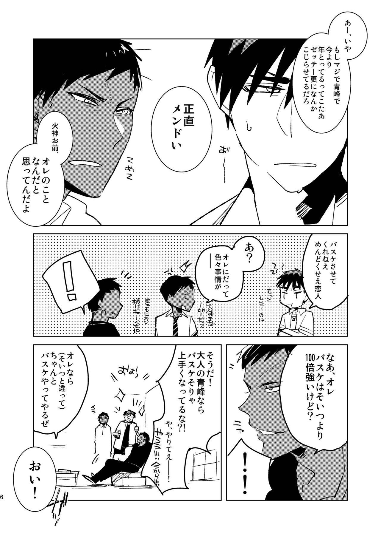 [archea (Sasagawa Nagaru)] Otona no Aomine-kun to (Seiteki ni) Asobou (Kuroko no Basuke) [Digital] 4