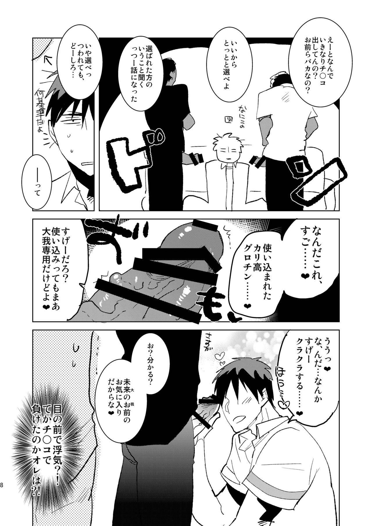 [archea (Sasagawa Nagaru)] Otona no Aomine-kun to (Seiteki ni) Asobou (Kuroko no Basuke) [Digital] 6