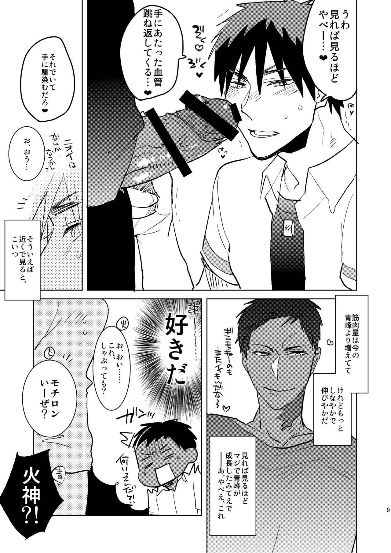 [archea (Sasagawa Nagaru)] Otona no Aomine-kun to (Seiteki ni) Asobou (Kuroko no Basuke) [Digital] 7