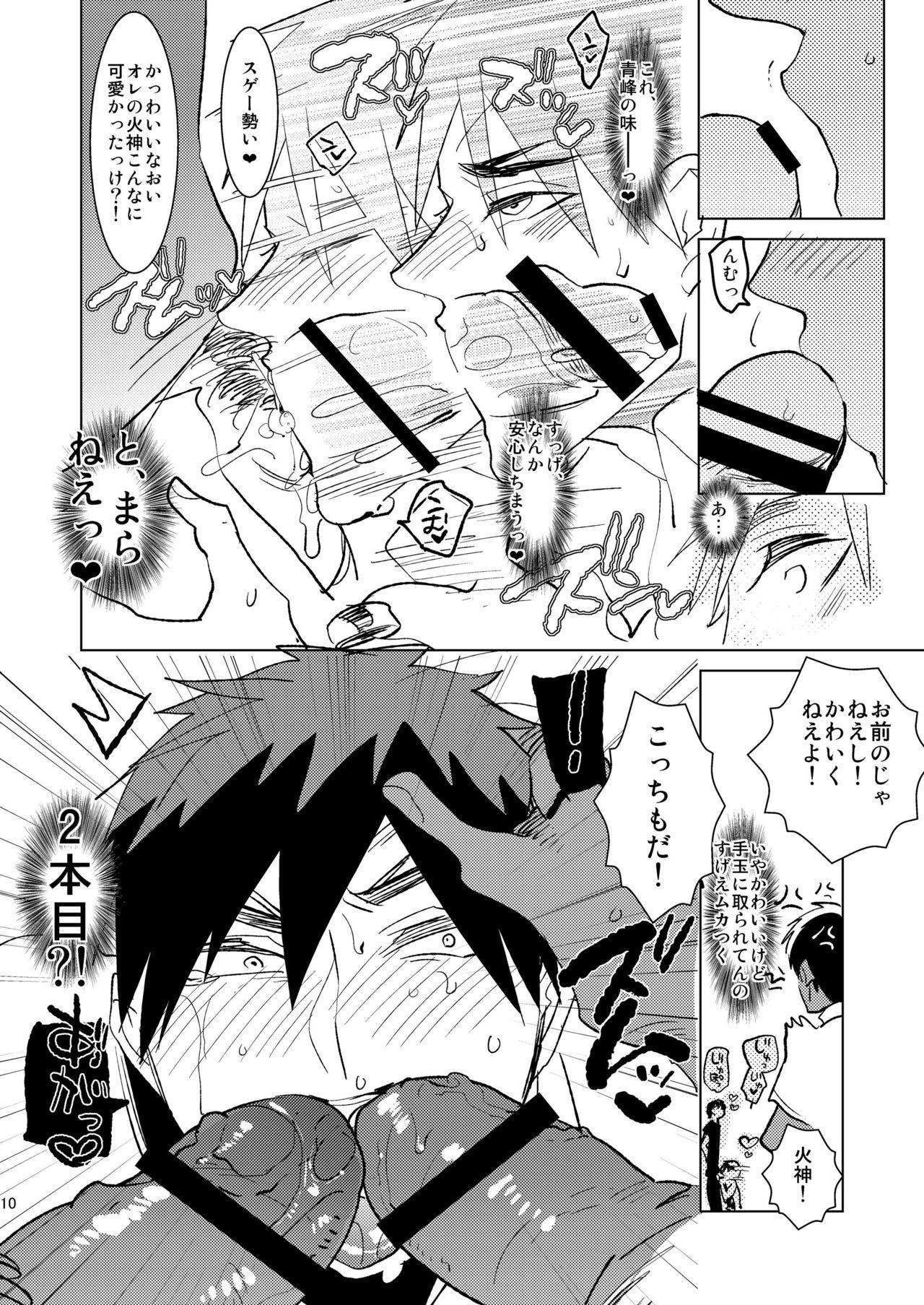 [archea (Sasagawa Nagaru)] Otona no Aomine-kun to (Seiteki ni) Asobou (Kuroko no Basuke) [Digital] 8