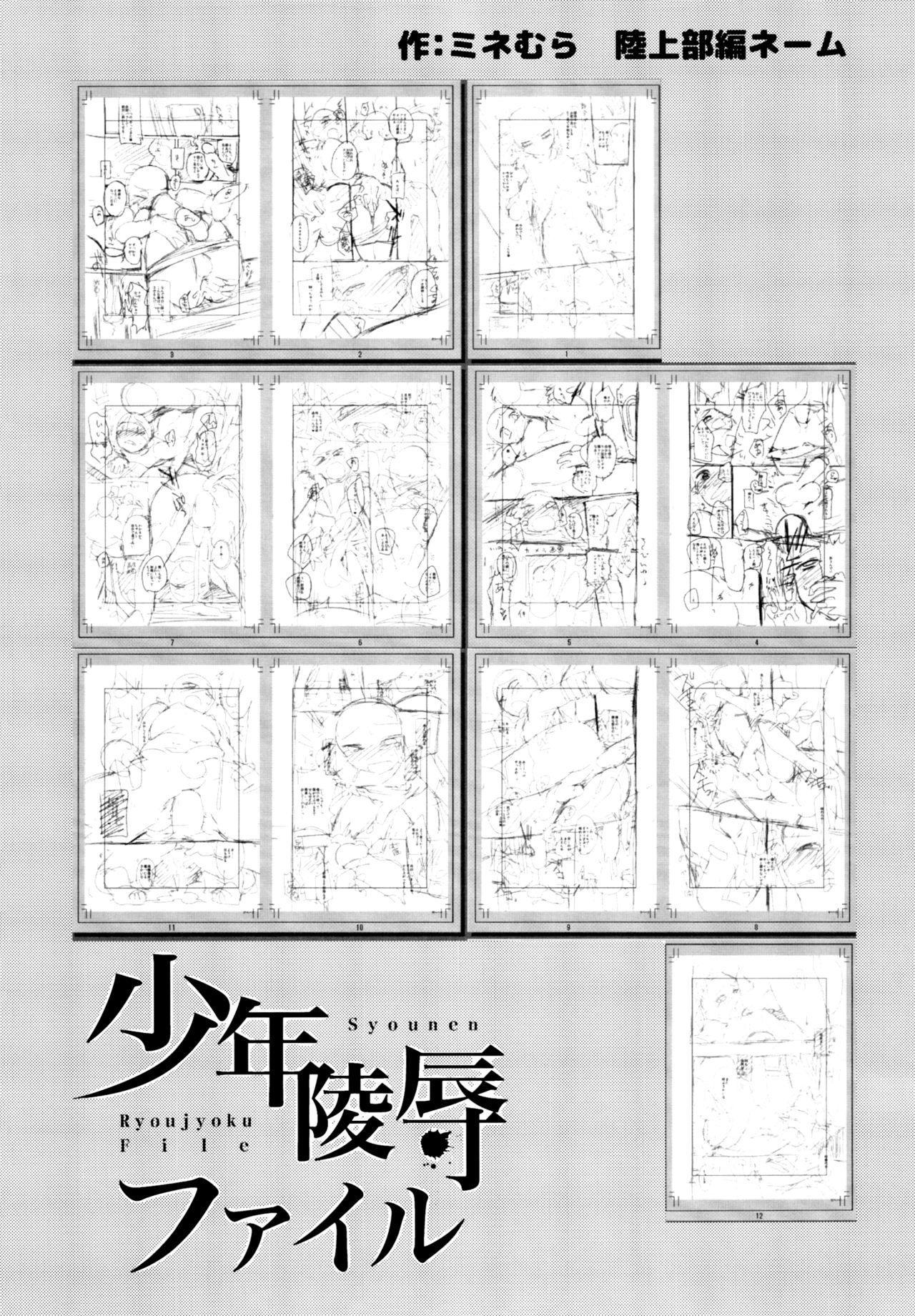 Shounen Ryoujoku File 14