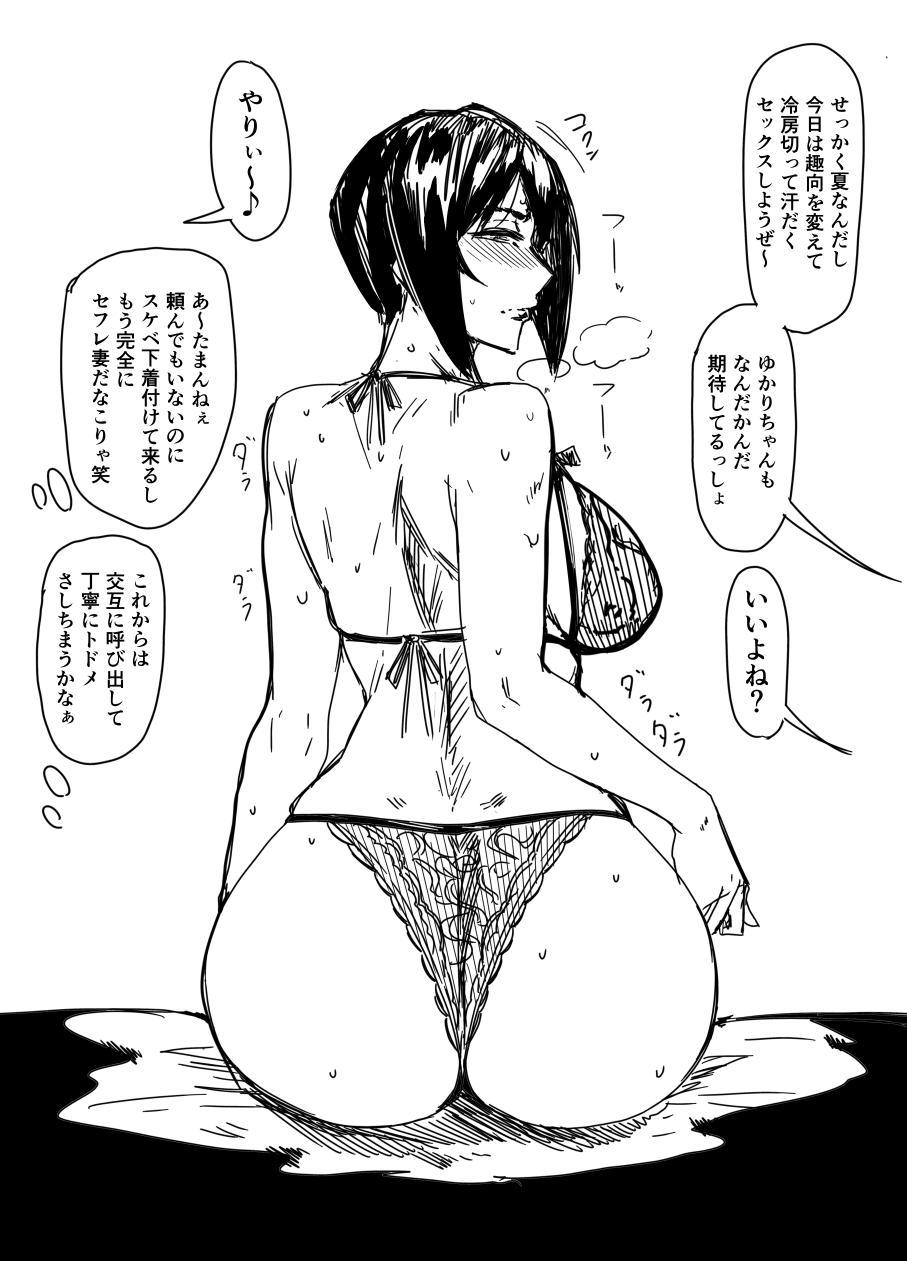 SeFrie Tsuma Yukari Matome 2 4