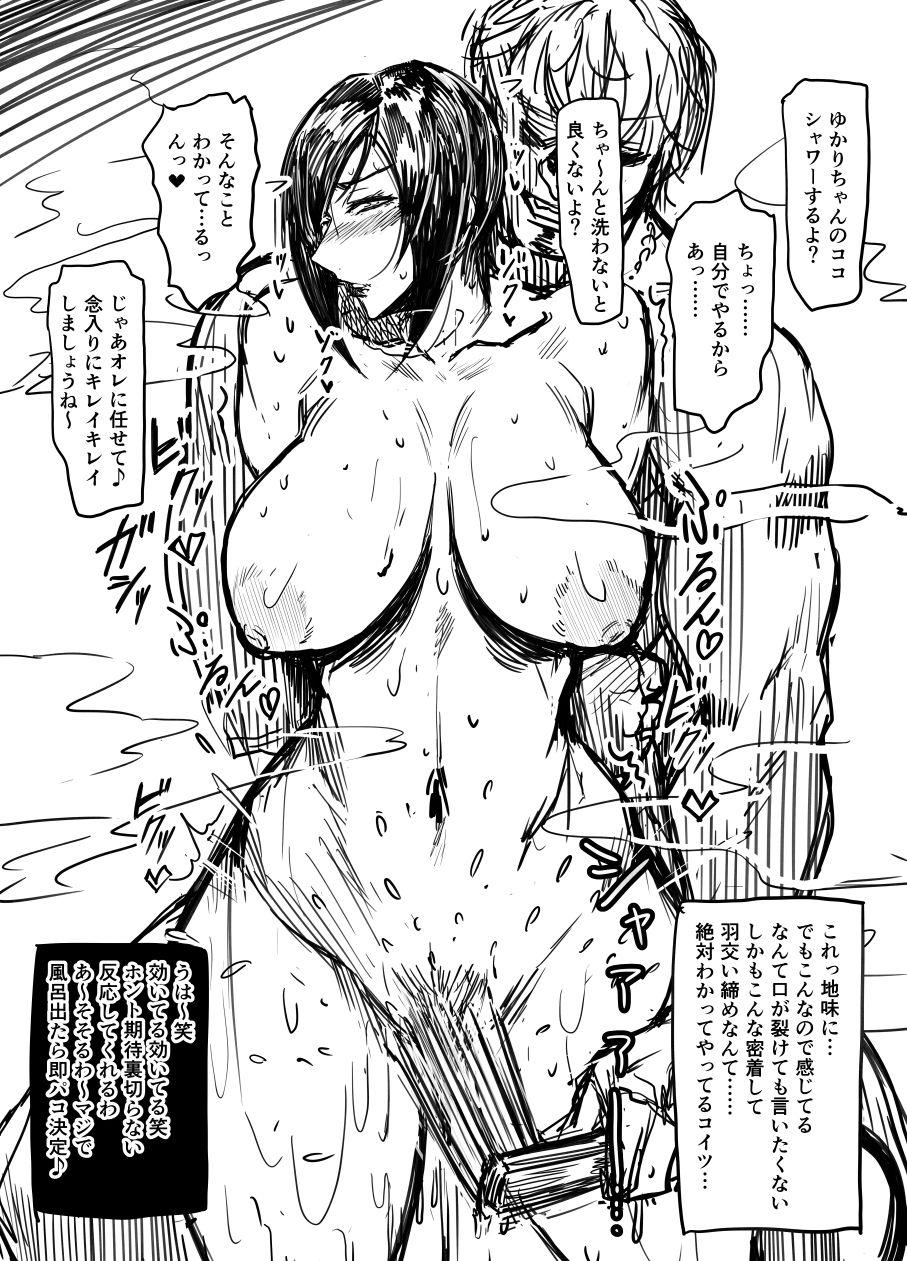 SeFrie Tsuma Yukari Matome 2 6