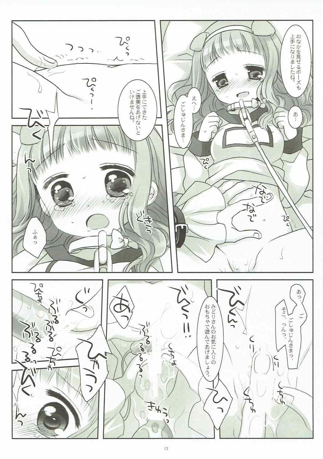 Inu no Engi no Renshuu tte Damasarete Choukyou Sareru JS Ojou-sama Kawaisou 11