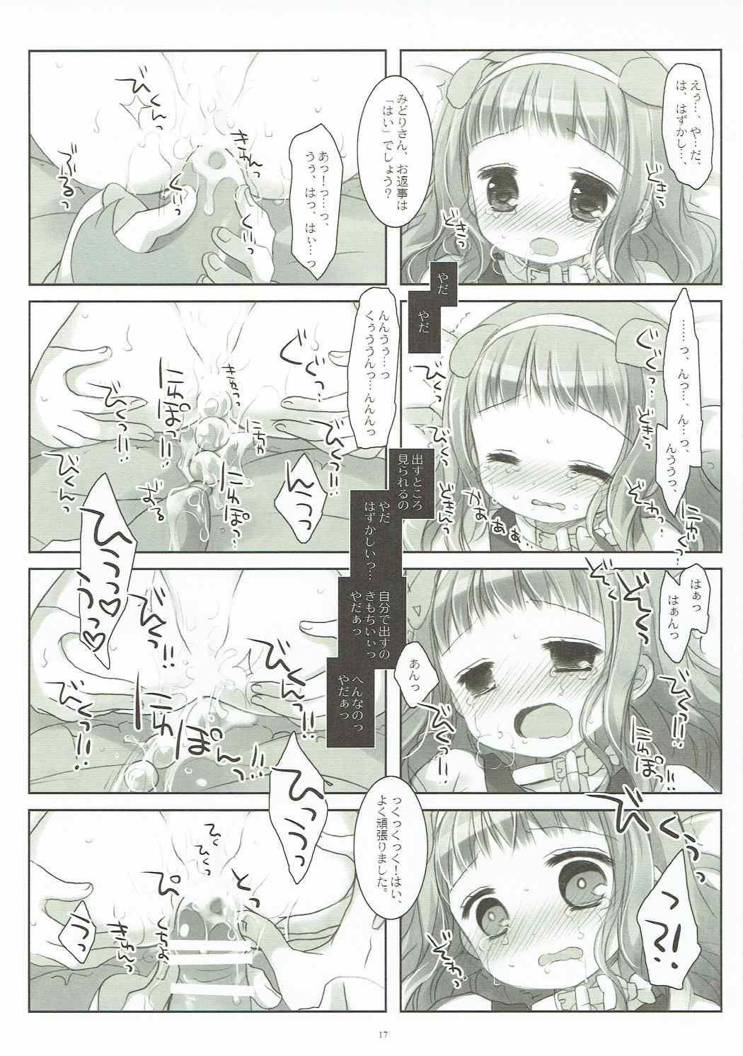 Inu no Engi no Renshuu tte Damasarete Choukyou Sareru JS Ojou-sama Kawaisou 15