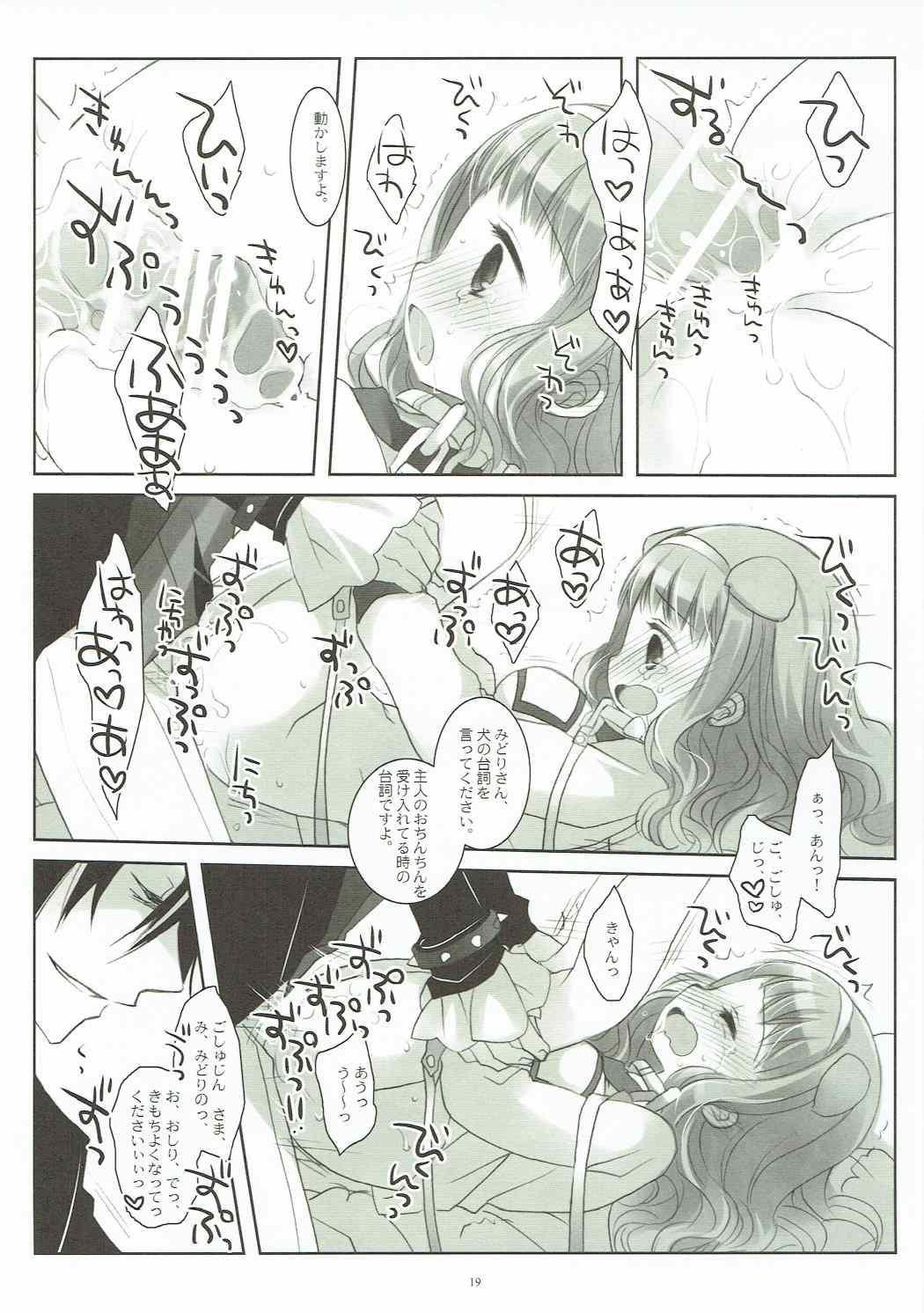 Inu no Engi no Renshuu tte Damasarete Choukyou Sareru JS Ojou-sama Kawaisou 17