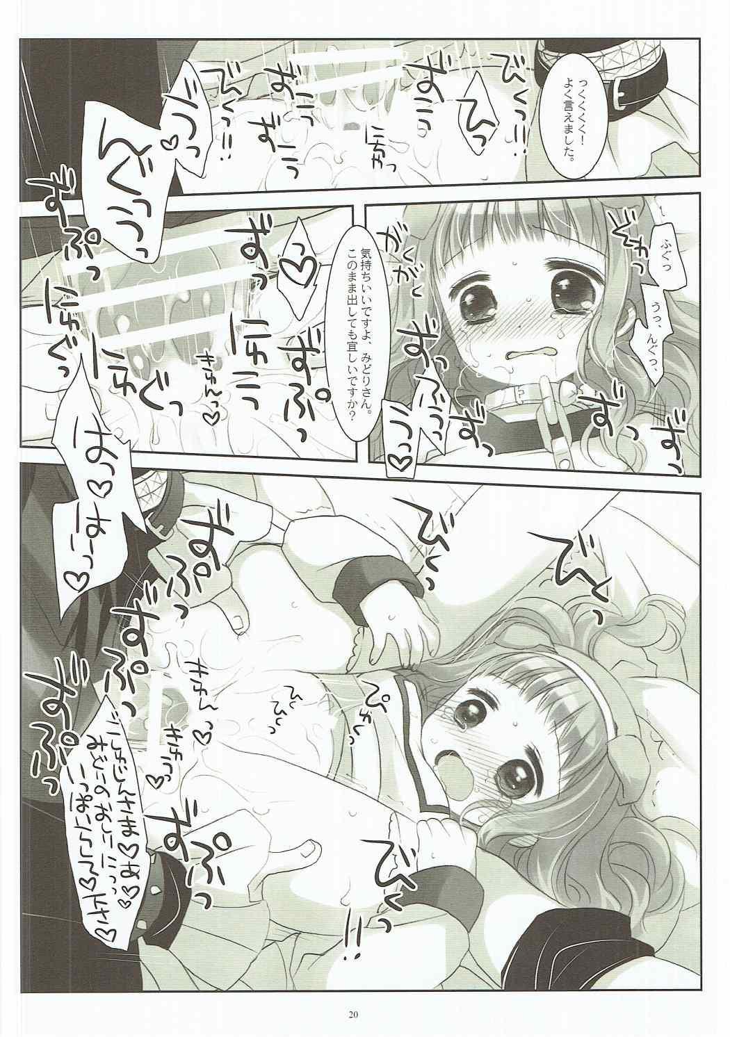 Inu no Engi no Renshuu tte Damasarete Choukyou Sareru JS Ojou-sama Kawaisou 18