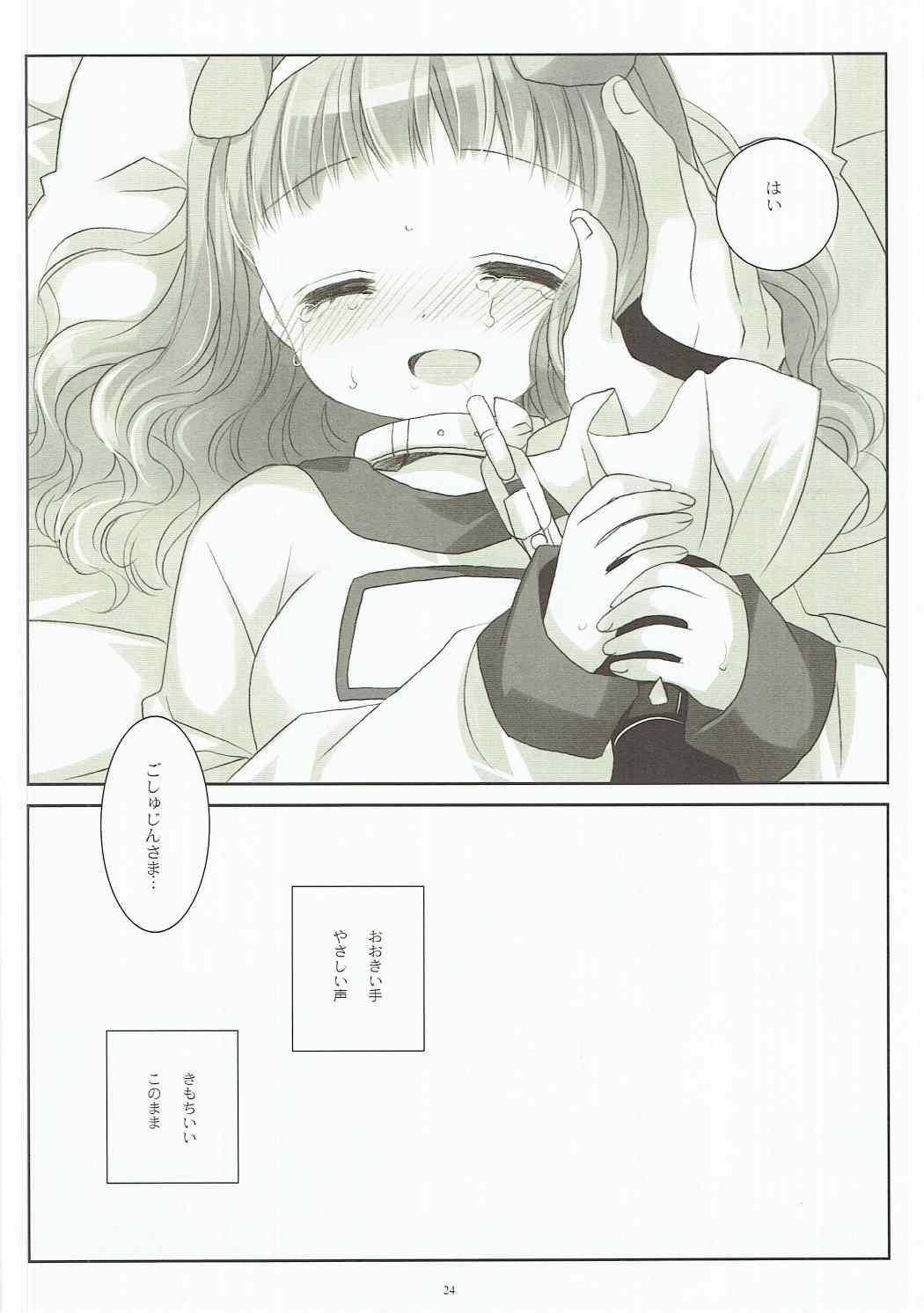 Inu no Engi no Renshuu tte Damasarete Choukyou Sareru JS Ojou-sama Kawaisou 22
