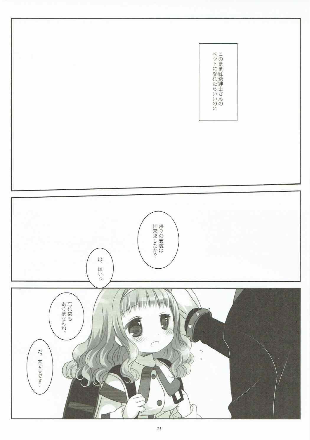 Inu no Engi no Renshuu tte Damasarete Choukyou Sareru JS Ojou-sama Kawaisou 23