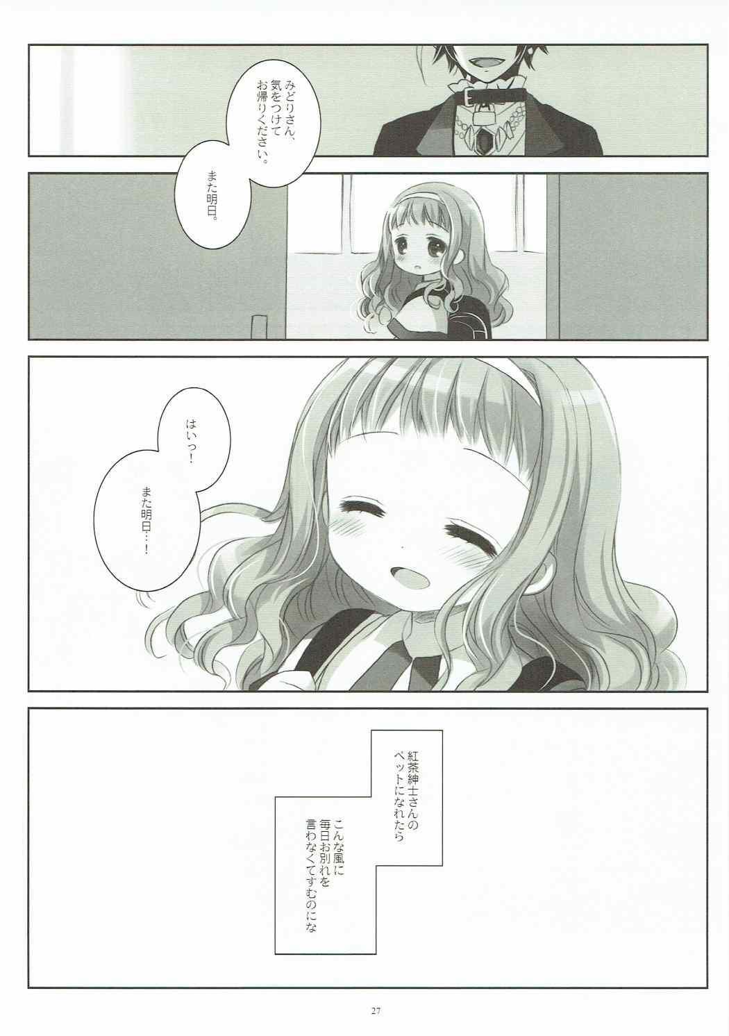 Inu no Engi no Renshuu tte Damasarete Choukyou Sareru JS Ojou-sama Kawaisou 25