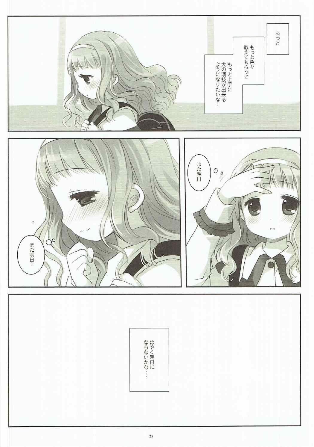 Inu no Engi no Renshuu tte Damasarete Choukyou Sareru JS Ojou-sama Kawaisou 26