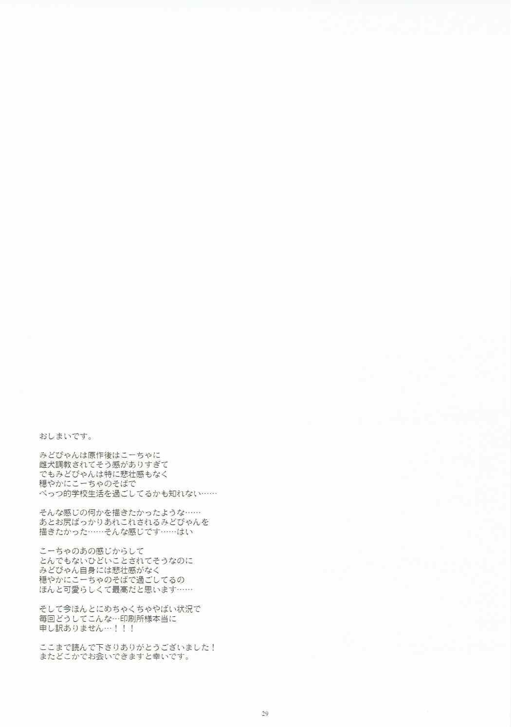 Inu no Engi no Renshuu tte Damasarete Choukyou Sareru JS Ojou-sama Kawaisou 27