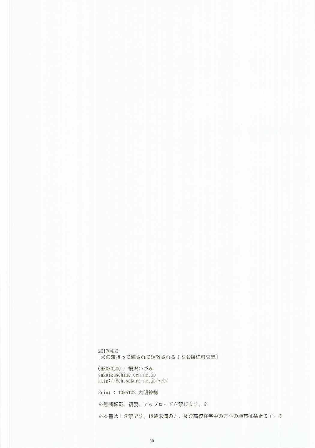 Inu no Engi no Renshuu tte Damasarete Choukyou Sareru JS Ojou-sama Kawaisou 28